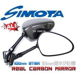 特価品[リアルカーボン]特注本物のカーボンミラー楕円/クリアレンズ10mm逆ネジ MT-03/MT-07/MT-09/MT-10/XSR900/BOLT/VMAX/V-MAX/VMX1200/TMAX500/T-MAX500 ys-parts-jp