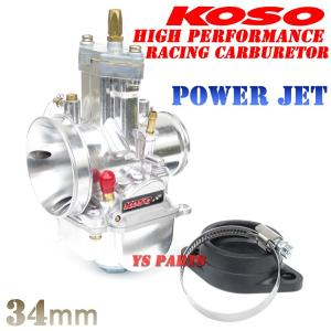 【パワージェット付】KOSO PWK34ビッグキャブFTR223/FTR250/CR125R/RS125等に|ys-parts-jp