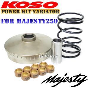 【高品質】KOSOパワープーリー マジェスティ250/マジェスティー250/マジェスティC/マジェスティーC/4HC/5CG/5GM/5SJ キャブ車全車対応型|ys-parts-jp