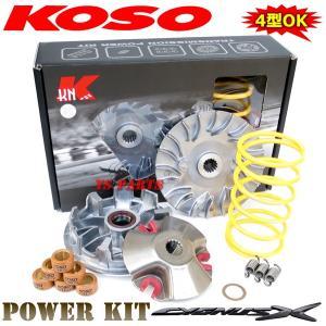 【高品質正規品】4型シグナスX/BW'S R/2JS/2型BW'S125/BG1 KOSOハイスピードプーリーTYPE X KOSOパワーキット|ys-parts-jp