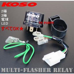【高品質】KOSOマルチウインカーリレーNS-1/NS50F/PCX125/PCX150/エイプ50/エイプ100/NSR50/NSR80等|ys-parts-jp