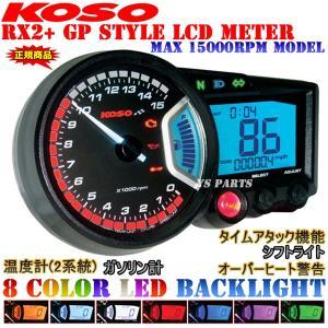 【正規品】KOSO RX2+ GPメーター[15,000rpm指針モデル] R1-Z/TZR125/...