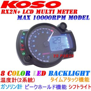 【正規品】KOSO RX2N+LCDメーター[10,000rpm指針モデル]エイプ100NSR50NSR80NS-1NS50FモンキーゴリラダックスシャリーズーマーXグロム等 ys-parts-jp