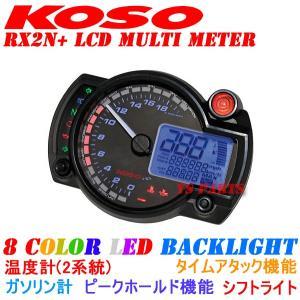 【正規品】KOSO RX2N+LCDメーター[20,000rpm指針モデル]KLX250バリオスゼフ...