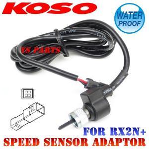 【正規品】KOSO JST防水コネクター採用スピードセンサーアダプタASSY Bタイプ RX2N+に完全対応(JIS TYPE Aメーターギヤ対応) ys-parts-jp