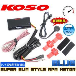 【正規品】KOSO薄型タコメーター青アドレスV50/アドレスV100/アドレス110/アドレスV125G/アドレスV125S/レッツ2/レッツ4/レッツ5/セピアZZ ys-parts-jp