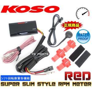 正規品】KOSO薄型タコメーター赤ジョグC/セロー225/セロー250/WR250R/WR250X/マジェスティ125/チャンプRS/チャンプCX/CUXI100/XT250X/トリッカー/SR400 ys-parts-jp