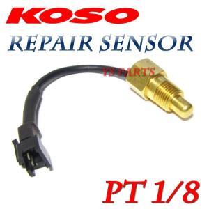 【正規品】KOSOテンプメーターセンサー1/8ピッチMBX50MBX80(HC04/AC08)NS-1(AC12)NSR50NSR80(HC06/AC10)CBR250RR (MC19/MC22)