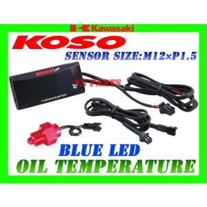 【正規品】KOSO LED油温計M12*1.5P青ER-4n/ER-6f/ER-6n/W400/W650/ゼファー400/ゼファーカイ/ゼファー750RS/ゼファー1100RS/GPZ1100 ys-parts-jp