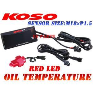 【正規品】KOSO LED油温計M18*1.5P赤ZRX1200ダエグ/ZRX1200/ZRX1100/ZZR1100/ゼファー1100/GPZ1100/ZX-10/GPZ900R/GPZ750R/ZRX400/ニンジャ250R ys-parts-jp