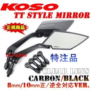 [正規品]KOSO TTミラー艶消カーボン白 フェイズホーネット250ホーネット600ホーネット900VTR250ジェイドXR250モタード400XNC750SNC750Xシルバーウイング400 ys-parts-jp