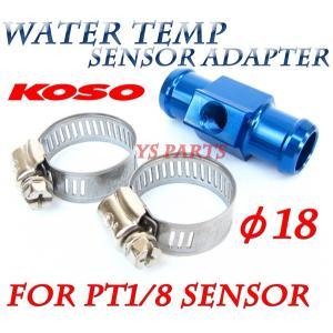 【正規品】KOSO PT1/8センサージョイント ホース径18mm用 RZ50/DT50/RG50ガンマ/TZR50/TZM50R/FZ250/R1-Z/ZXR400R/GPZ400R ys-parts-jp