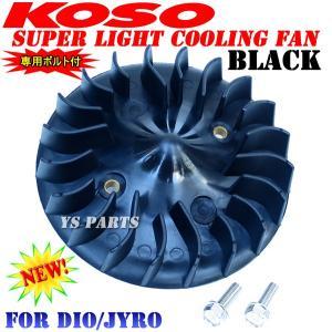 【正規品】KOSO超軽量クーリングファン黒スーパーディオ/スーパーディオSR/スーパーディオZX(AF27/AF28)/ディオ(AF18/AF25)/タクト(AF24/AF30/AF31)|ys-parts-jp