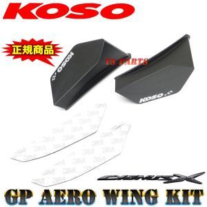 【正規品】KOSO GPエアロウイング/サイドウイング 3M製両面テープ付 シグナスX等に|ys-parts-jp