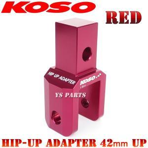 【正規品】KOSOヒップアップアダプタ42mmUP赤 シグナスX[1型(5UA/5TY),2型(28S/4C6/1CJ),3型(1YP/1MS),4型(SEA5J/BF9/2UB)]BW'S100/BWS100[4VP/SB021]等 ys-parts-jp
