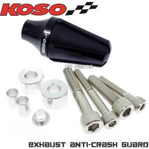 【正規品】KOSO汎用マフラースライダー黒PCX125/PCX150/ディオ110/ズーマーX/ディオ110/リード110/リード125等に|ys-parts-jp