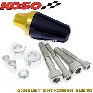 【正規品】KOSO汎用マフラースライダー金SMAX/マジェスティS/マジェスティー125/シグナスXシグナスZ/BWS125X/BWS-R/BWSR/BW'S125X/BW'S-R/BW'SR等に ys-parts-jp