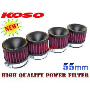 KOSO高性能パワーフィルター4個SET 55mm ZRX1100/ZRX1200R/ゼファー1100/GPZ900R/Z1000J/XJR1200/XJR1300|ys-parts-jp