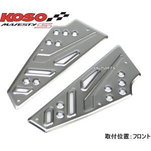 【正規品】KOSO軽量/高剛性アルミステップボード/フロアボード[フロント]ガンメタ マジェスティS/マジェスティーS/S-MAX[タッピングビス付] ys-parts-jp