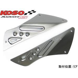 【正規品】KOSO軽量/高剛性アルミステップボード/フロアボード[リア]ガンメタ マジェスティS/マジェスティーS/S-MAX[タッピングビス付] ys-parts-jp