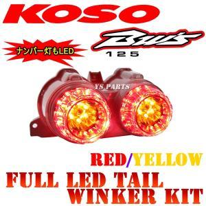 【正規品/専用設計】KOSO LEDテール+ウインカー赤/黄 ライトスモークレンズモデル仕様 BW'S125X/BWS125X|ys-parts-jp