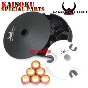 【高品質】KAISOKUプーリー ウエイトローラー/ドライブフェイス付 シグナスXアクシストリートBW'S125マジェスティ125|ys-parts-jp