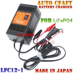 【超高品質国産品】オートクラフト国産リチウムイオン充電器GSX1100Sカタナ/GSX-R1100/バンディット1200S/イナズマ1200/GSF1200S/GSX1400/GSX1300BK/B-KING等に|ys-parts-jp