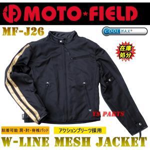 【処分特価】モトフィールドMF-J26 5点式脱着式パッド装備メッシュジャケット アクションブリーツ/クールマックス採用 黒/金 M/L/LL/3L/4L/5L各サイズ ys-parts-jp