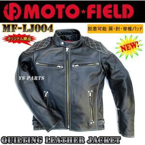 【特注品】MF-LJ004脱着式肩/肘/脊椎パッド付キルトステッチワンオフレザージャケット【ウエスト調整ベルト(3穴式)付】ブラック M/L/LL/3L各サイズ ys-parts-jp