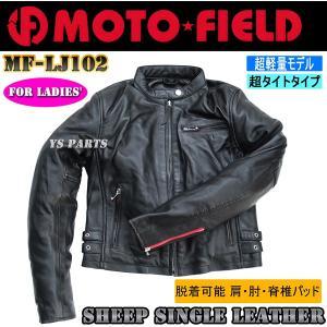 【超軽量シープレザー】モトフィールドMF-LJ102脱着式パッド付 軽量シープシングルレザージャケット ブラック レディースS/M/L/LL各サイズ|ys-parts-jp