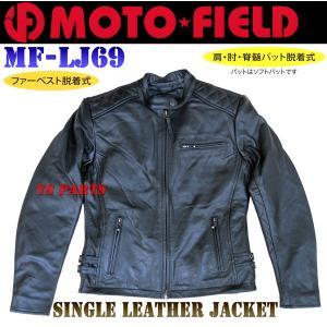【限定生産モデル】モトフィールドMF-LJ69脱着可能ファーベスト/パッド付シングルジャケット ブラック レディースM/L/LL各サイズ|ys-parts-jp