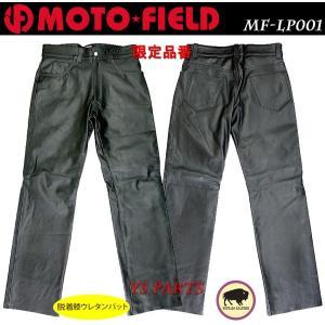 【特注モデル】モトフィールドMF-LP001 脱着式膝パッド付高級バッファローストレートレザーパンツ M/L/LL/3L/4L各サイズ ys-parts-jp