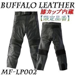 【特注モデル】モトフィールドMF-LP002 脱着式膝カップ付ブーツインバッファローレザーパンツ M/L/LL/3L/4L各サイズ ys-parts-jp