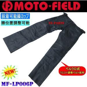 【新作】モトフィールドMF-LP006P膝カップ付パンチングストレートレザーパンツM/L/LL/3L/4L各サイズ ys-parts-jp