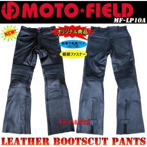 【特注品】モトフィールドMF-LP10A膝位置調整可能膝パッド付カウハイドレザーブーツアウトパンツ M/L/LL/3L/4L各サイズ【裾ファスナー下10cm範囲カット可】|ys-parts-jp