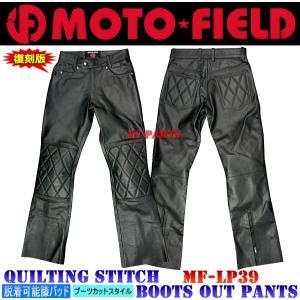 モトフィールドMF-LP39膝パッド付キルトステッチパッド付ブーツアウトレザーパンツ ys-parts-jp