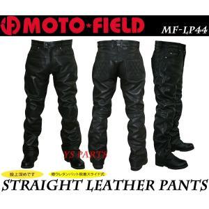 【驚きの柔らかさ】モトフィールドMF-LP44K膝位置調整可能膝パッド付ストレートレザーカーゴパンツ 股上深め ys-parts-jp