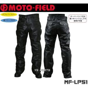 【サイドジッパー方式採用】モトフィールドMF-LP51K本革レザーオーバーパンツサイドオープン|ys-parts-jp