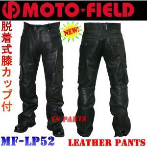 【驚きの柔らかさ】モトフィールドMF-LP52K膝位置調整可能膝カップ付レザーカーゴパンツ 股上深め 5L/6L各サイズ ys-parts-jp