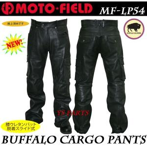 【新モデル】モトフィールドMF-LP54膝位置調整可能膝パッド付レザーカーゴパンツ 股上深め ys-parts-jp
