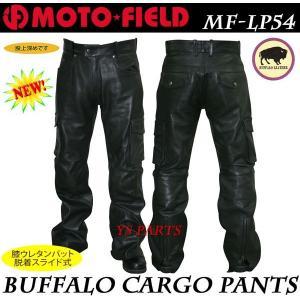【新モデル】モトフィールドMF-LP54K膝位置調整可能膝パッド付レザーカーゴパンツ 股上深め5L/6L各サイズ ys-parts-jp
