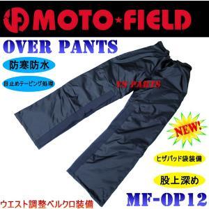 【ウエスト調整機構付】モトフィールドMF-OP12パッド袋付/ウエスト調整 防寒防水オーバーパンツ ブラック M〜5L各サイズ ys-parts-jp