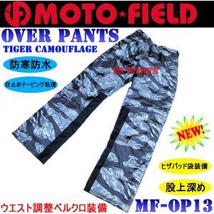 【ウエスト調整機構付】モトフィールドMF-OP13パッド袋付/ウエスト調整 防寒防水オーバーパンツタイガーカモ/グレー M〜5L各サイズ ys-parts-jp