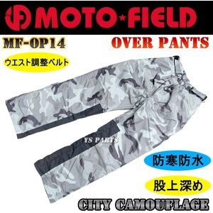 【ウエスト調整機構付】モトフィールドMF-OP14パッド袋付/ウエスト調整 防寒防水オーバーパンツ シティ迷彩 M〜5L各サイズ|ys-parts-jp