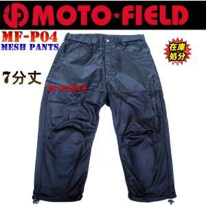 【処分大特価】モトフィールドMF-P04ウエスト調整/膝パッド付メッシュパンツ七分丈モデル M/L/LL/3L各サイズ ys-parts-jp