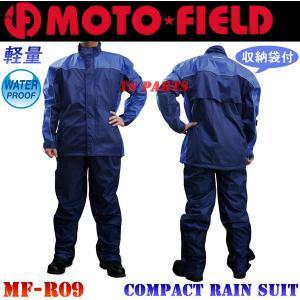【特価品】モトフィールドMF-R09軽量レインスーツ上下セット レインウェア ネイビー/ブルー 収納袋付|ys-parts-jp