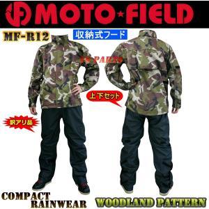 [訳あり大特価]モトフィールドMF-R12軽量コンパクト迷彩レインウェア上下セット 反射パイピング/収納式フード装備 ウッドランド迷彩 M/L/LL/3L各サイズ収納袋付 ys-parts-jp