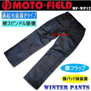 【処分超特価品】モトフィールドMF-WP12/MF-WP12K直履ウインターパンツ ブラックM〜6L各サイズ ys-parts-jp