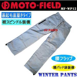 【処分超特価品】モトフィールドMF-WP12/MF-WP12K直履ウインターパンツ グレーM〜6L各サイズ ys-parts-jp