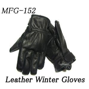 【処分特価品】モトフィールドMFG-152本革防寒レザーウインターグローブ ブラック メンズ/レディース各サイズ ys-parts-jp